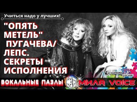 Секреты вокала звезд Пугачева и Лепс с песней Опять Метель Выпуск 25