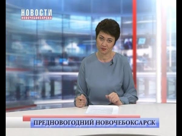 Новочебоксарск готовится к Новому году