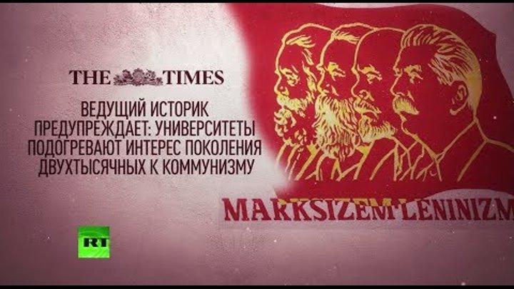 Британские СМИ обеспокоены распространением идей коммунизма среди молодёжи