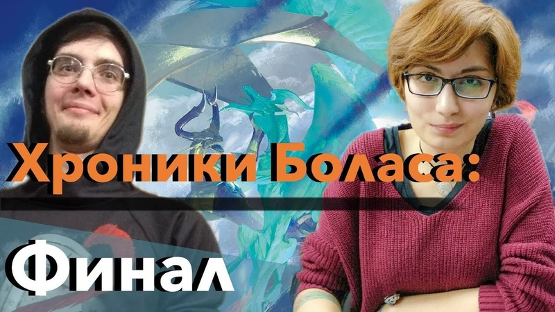 MTG Истории Лор Базового выпуска M19 ФИНАЛ Хроники Боласа Magic the Gathering core set 2019