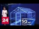 Налог на теплицу: является ли пластиковый купол недвижимостью - Россия 24