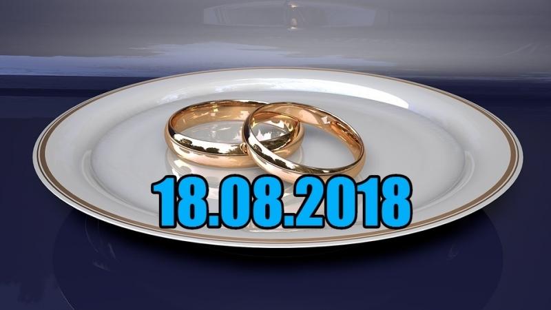 Комментарий астролога по поводу Свадебного бума 18 08 2018