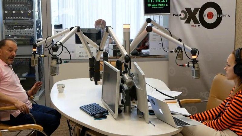 Лев Щеглов на Эхе Петербурга в программе Особое мнение18.05.18