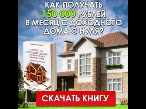 Как построить дом не потратив ни копейки Скачать бесплатно книгу Доходный Дом