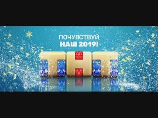 Новогоднее Рекламные заставки (ТНТ, 17.12.2018-13.01.2019) Без надписи Реклама