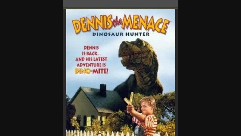 Дэннис искатель динозавров / Dennis the Menace: Dinosaur Hunter (1987) дубляж,720