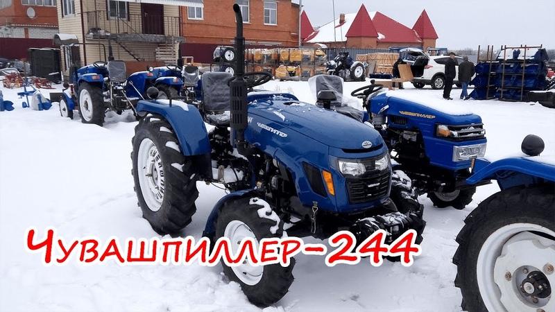 Трактор Чувашпиллер 244 24 л с 4х4 3 цилиндра блокировка