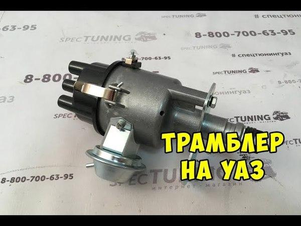 Трамблер УАЗ бесконтактный