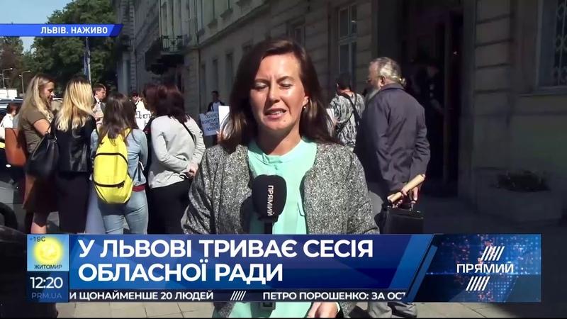 у Львові пікетують обласну раду - кореспондент Прямого