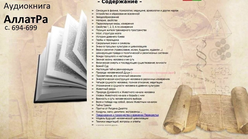Аудиокнига АллатРа с 694 699 Коран Упанишады Авеста о Суде послесмертном