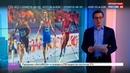 Новости на Россия 24 • IAAF оставила в силе отстранение российских легкоатлетов