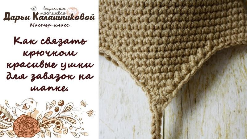 Как связать крючком красивые ушки для завязок на шапке / How to crochet ear flaps