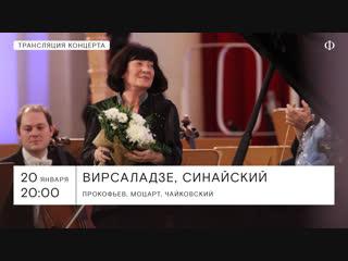 Трансляция концерта | Синайский, Вирсаладзе и ЗКР | Прокофьев, Моцарт, Чайковский