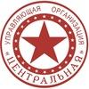 """Управляющая Организация """"Центральная"""" г.Таганрог"""