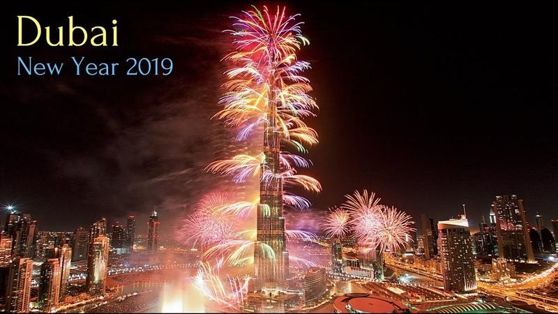 Дубай - Новый год 2019 (салют)