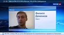 Новости на Россия 24 Американка нарушила российские законы ради любви