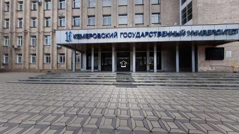 Виртуальный тур по опорному вузу Кузбасса