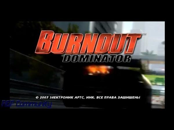 Burnout Dominator (PSP) Мини-обзор по-русски