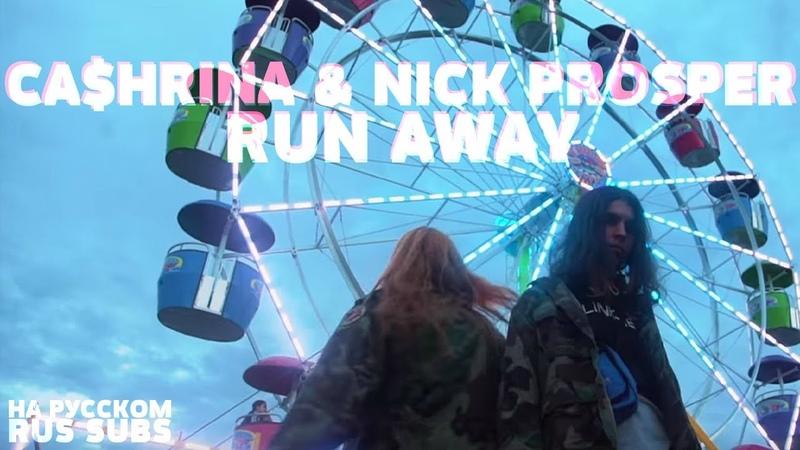 Ca$hrina Nick Prosper - Run Away на русском (Перевод, RUS SUBS) Lyrics