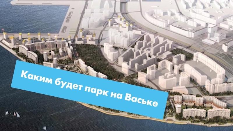 Каким будет парк на намыве Васильевского острова