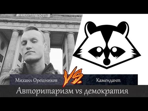 Михаил Орешников vs Камендант Авторитаризм vs Демократия