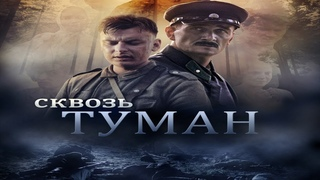 Сквозь туман военный фильм 2017 год HD