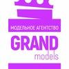 """Модельное агентство """"Гранд"""" GRANDmodels"""