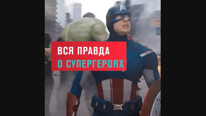 Учёные выяснили: супергерои в фильмах наносят больший вред, чем злодеи