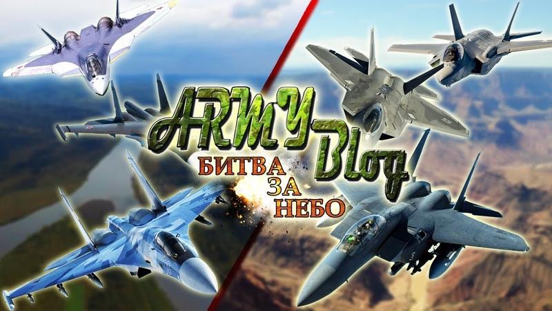 ВКС РОССИИ vs ВВС США [✪] Вооружённые силы РФ Су-27 Су-30 Су-57 F-16 F-35 Lightning