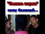 Плохие парни на татарском! Прикол!