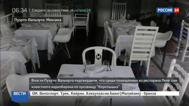 Новости на Россия 24 • Среди похищенных из ресторана людей оказался сын наркобарона Коротышки