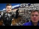 Уже скоро Янукович будет судить Порошенко и подельников Суд Януковича