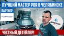 Честный Детейлер Auto Solo Челябинск Партнер Opti Coat