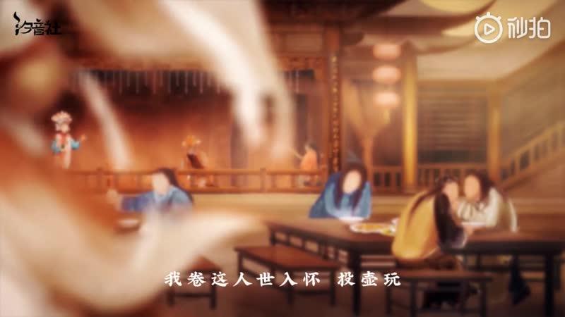 Сяо Хунь (小魂) - Играю и пою хмельные песни (掷酒歌)