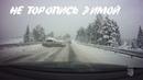 Торопыги - Зимние Заносы! Не торопись Авто Засранец