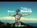 Группа ПИЦЦА - На Всю Планету Земля (Официальное видео)