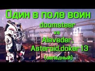 Lost Sector,Один в поле воин 4,doomsteer vs Aleveder,Asteroid,doker13 (западный) mp4