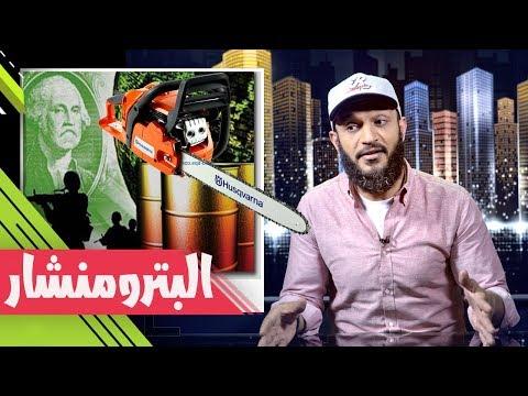 عبدالله الشريف | حلقة 23 | البترومنشار | الموسم 1