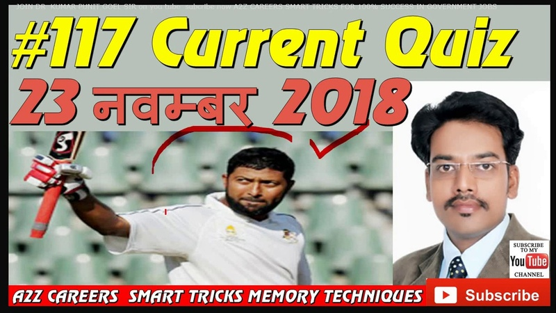 117 Current affairs Quiz 23 November 2018 for ssc cglupscibps porailway alp cbt2 in hindi