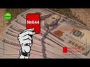 Даст ли закон О валюте валютную свободу, – Красная карточка №844 [12.02.2019]