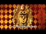 ジョジョの奇妙な冒険 5部 OP Fighting Gold [HD] by.CODA JoJos Bizarre Adventure Part5 OP