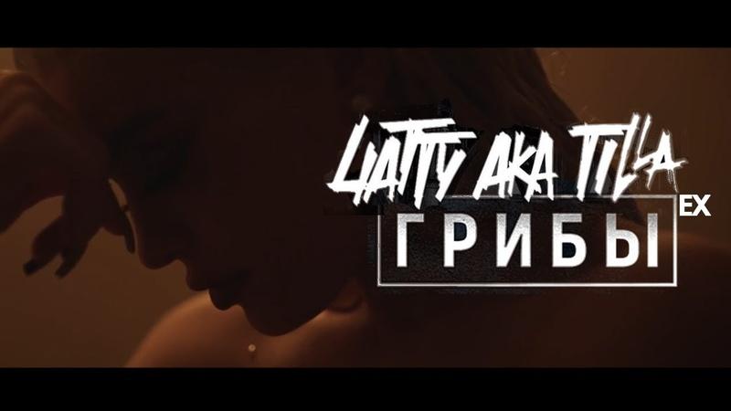 4atty aka Tilla (ex. ГРИБЫ) - Подгрузило 2 (Unofficial clip 2018)