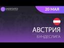 Видео отчет за 20.05.18 по событию из Австрии .