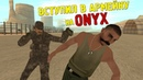 Забрали в армию! | Onyx | Diamond Role Play