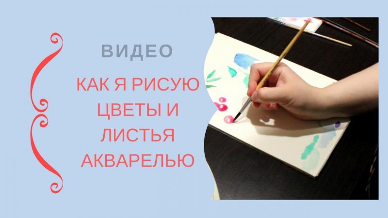 Как я рисую акварельные цветы и листочки для детских метрик и плакатов