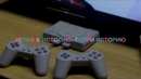 PS1 - PlayStation Classic