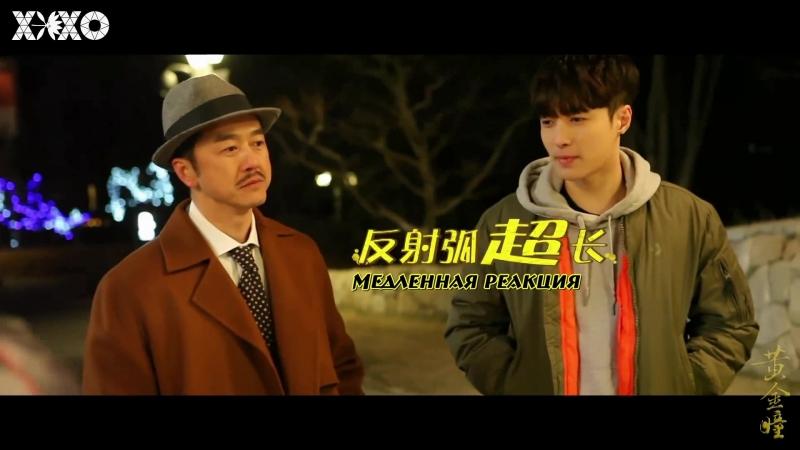 [РУСС. САБ] 180307 Zhang Yixing (张艺兴) LAY — The Golden Eyes За кадром (2)