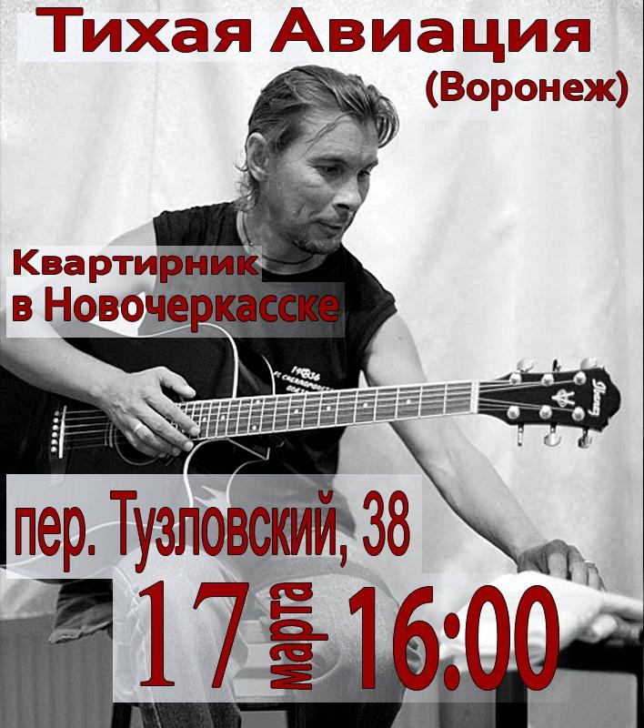 Афиша Пермь Тихая Авиация в Новочеркасске 17.03.2019 г.