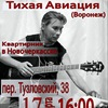 Тихая Авиация в Новочеркасске 17.03.2019 г.