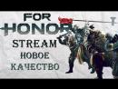 For Honor Stream - Клешня правосудия